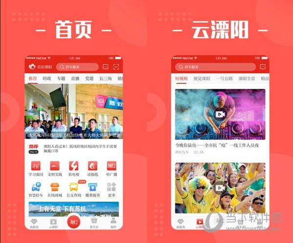 自在溧阳 V3.1.6 最新PC版