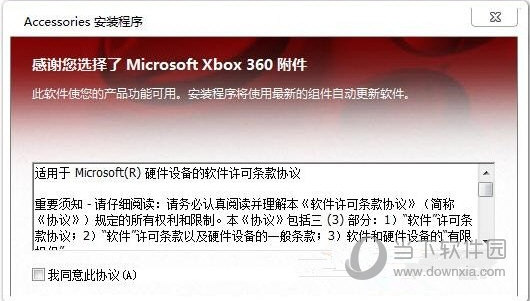 xbox360手柄驱动win10中文版 64位 免费版