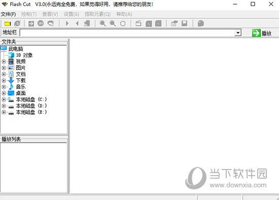 Flash Cut(Flash播放器) V3.0 官方版
