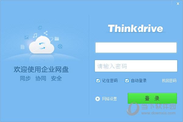 Thinkdrive(企业级私有云网盘