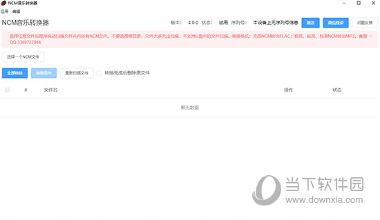 NCM音乐转换器 V4.0 官方版
