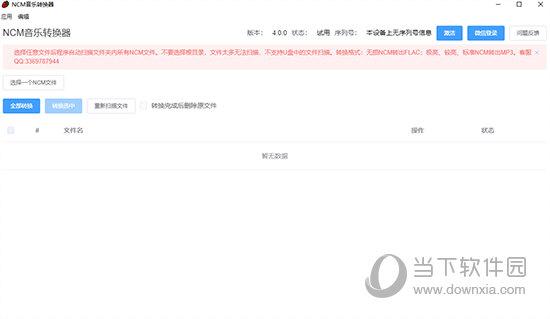 NCM音乐转换器 V4.0 免注册版