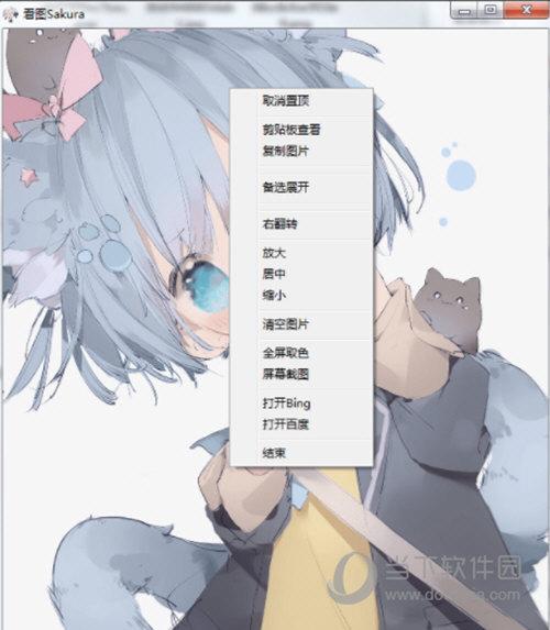看图Sakura V1.0 绿色版