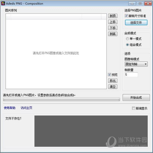 Adeds PNG(PNG图像序列合并软件) V1.0.1.1 绿色免费版
