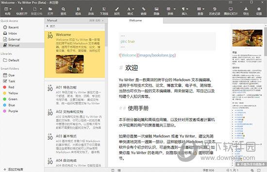 Yu Writer Pro(Markdown写作工具