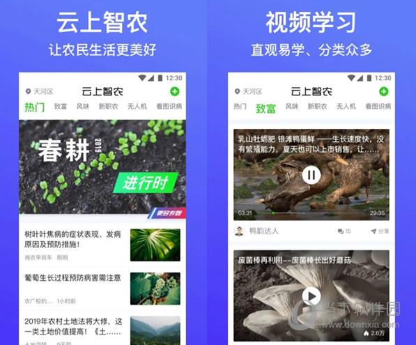 云上智农 V4.3.0.1 最新PC版