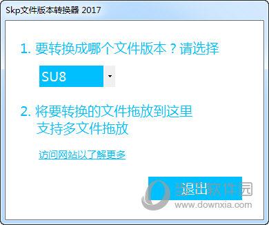 Skp文件版本转换器 V2017 免