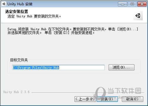 Unity3D中文破解版32位 V20