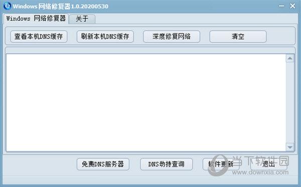 Windows网络修复器 V1.0 绿色版