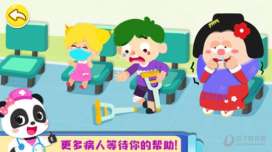 宝宝城市诊所游戏