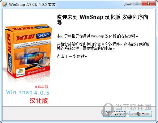 WinSnap(屏幕截图工具) V4.0.5 中文版