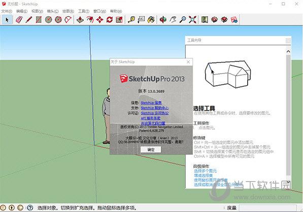 SketchUp2013中文版 32/64位 汉化免费版