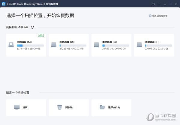 EaseUS Data Recovery Wizard免激活码版 V13.5 中文免费版