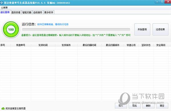 慧达快递单号生成器 V10.5.5 免序列号版