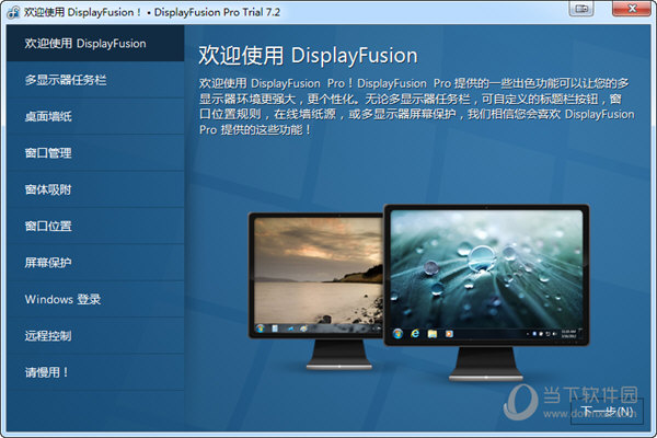DisplayFusion(窗口管理软件) V7.2 免激活秘钥版