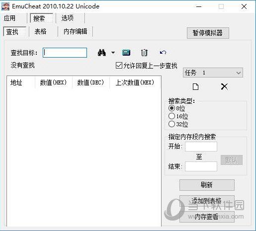 EmuCheat整合版 V2020 永久免费版