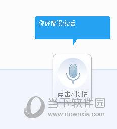 讯飞语音识别 V2.1.1711 绿色提取版