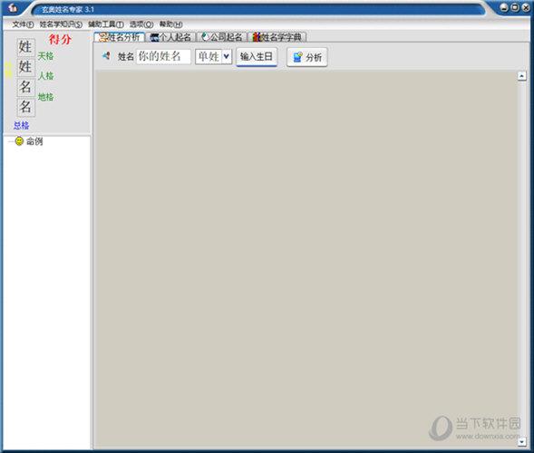 玄奥姓名专家免费版 V3.1 最新版