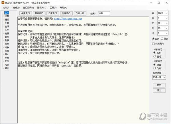 南方奇门遁甲排盘软件 V2.3.0 最新免费版