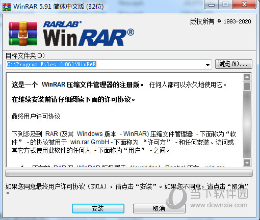 WinRAR绿色版免安装电脑版 32位/64位 V5.91 免费注册版
