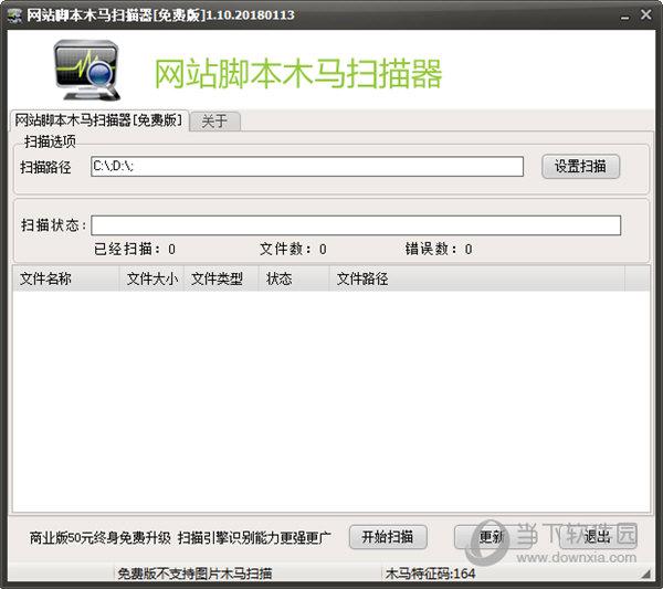 网站脚本木马扫描器 V1.
