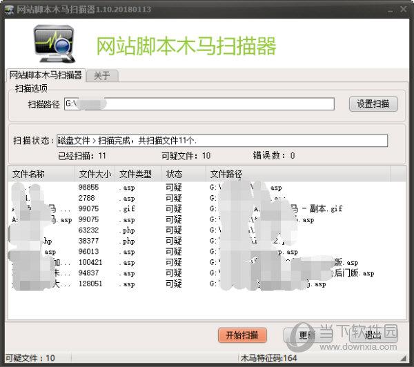 网站脚本木马扫描器