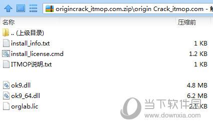 Origin9.1破解文件 32位/64位 绿色免费版