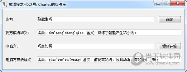 皮卡丘成语接龙 V1.0 绿色免费版