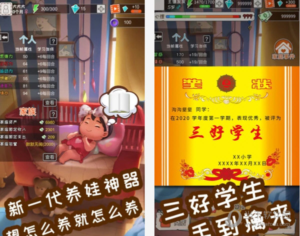中国式成长PC版 V2.3.11 官方最新版
