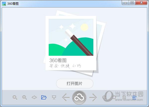 360看图电脑版 V1.0.2.1110 官方版
