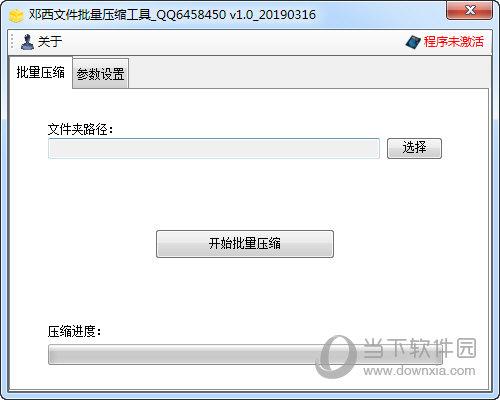邓西文件批量压缩工具 V1.0 绿色免费版