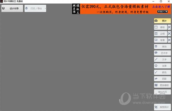 照片书模板王 V3.0 免费版