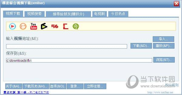 稞麦综合视频下载器免安装版 V9.99 免注册码版