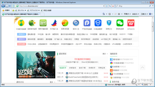 IE6 Win7 32位下载