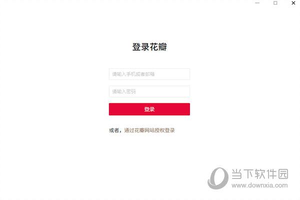Huaban(花瓣桌面版) V0.4.6 免费版