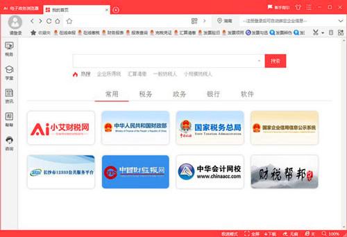 电子政务浏览器软件下载
