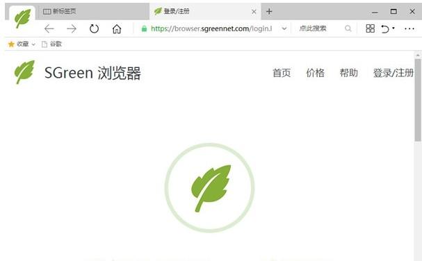 SGreen浏览器 V10.8.1000.19 官方版