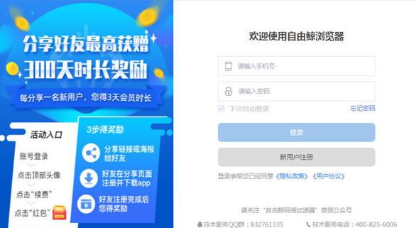 自由鲸浏览器 V12.0.1000.2 官方最新版