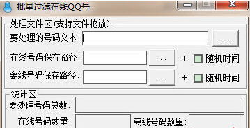 永久免费批量过滤在线QQ工具 v1.0