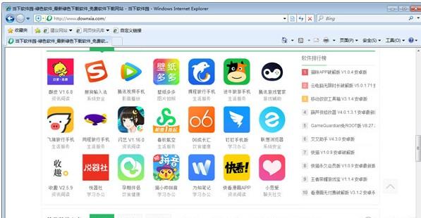 IE7.0官方免费下载Win7