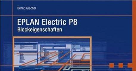 Eplan Electric P8 V2.9 中文破解