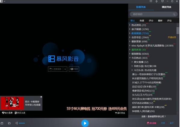 暴风影音官方下载_暴风影