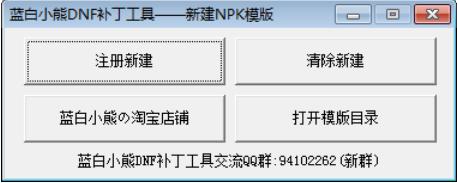 一键新建npk模板工具官方