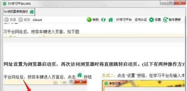 5y浏览器安装包 V18.0.0.1 官