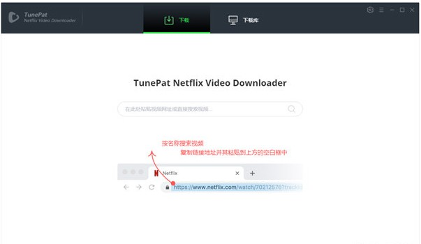 TunePat Netflix Video Downloader V1.3.0 中文破解版