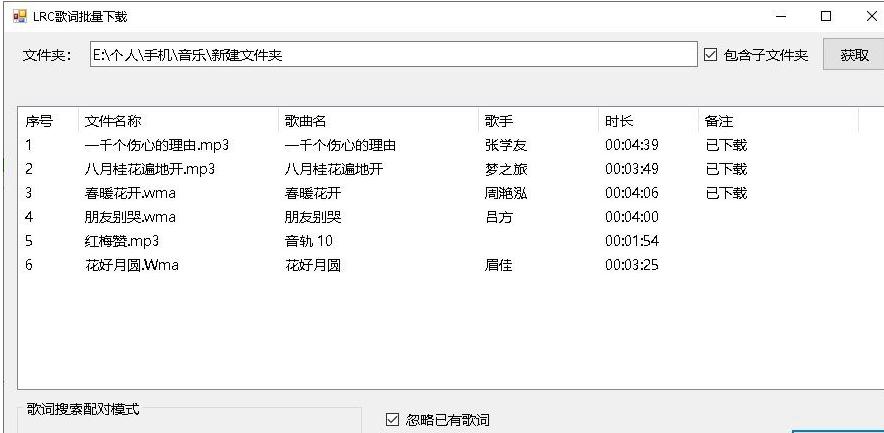LRC歌词批量下载工具软件下载_LRC歌词批量下载工具  v1.0 绿色版