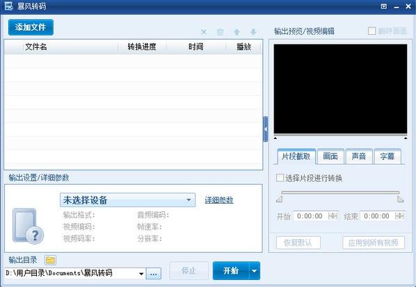 暴风转码下载_暴风转码 v1.2.0.7官方版