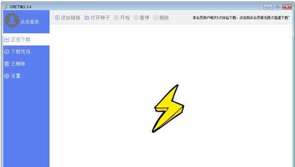 闪电下载去广告去升级破解版 V1.4.6 精简去升级版