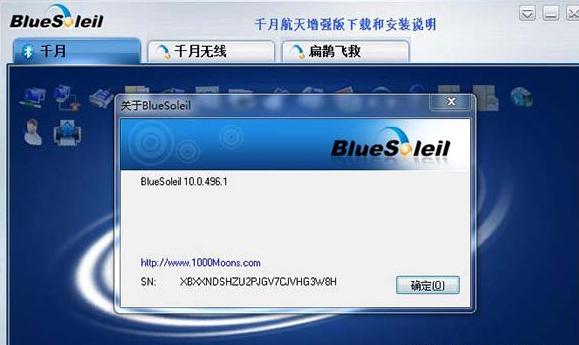 BlueSoleil破解版Win7 32位/6