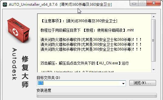 AUTO Uninstaller V9.0.60 官方最